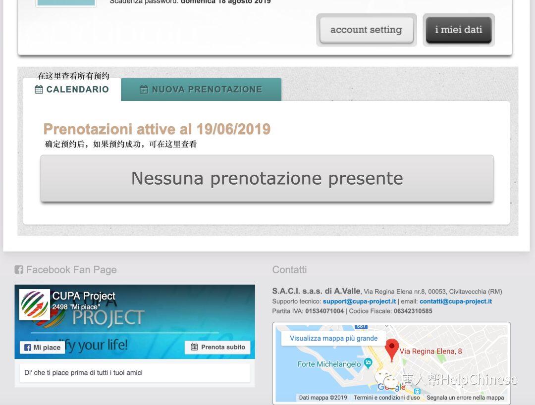 意大利这10所警察局转居留需要通过网上预约-详细规定和教材 生活百科 第7张
