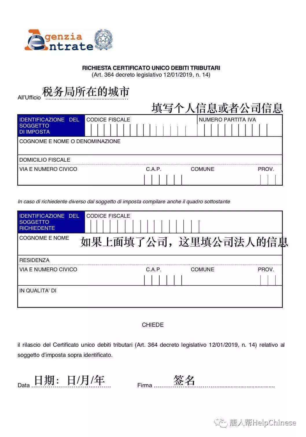新规定,6月27号开始意大利税务信息全国联网