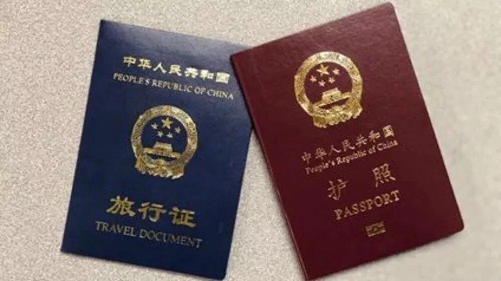 关于降低普通护照、旅行证收费标准的通知 意国新闻 第1张