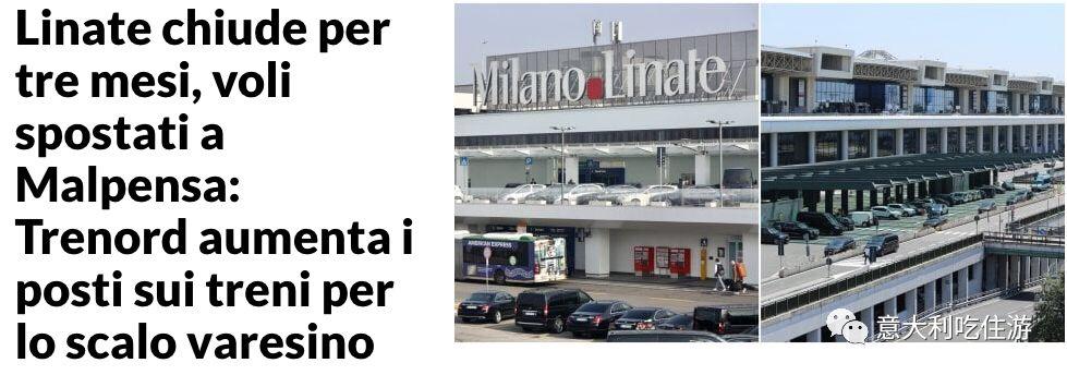 出行提醒:米兰Linate机场夏季关闭 米兰Malpensa机场需提前到达 意国新闻 第1张