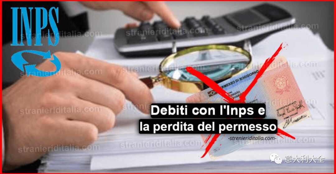 (法律知识)居留申请更新老板INPS税没有交,居留会不会被吊销? 法律政策 第1张