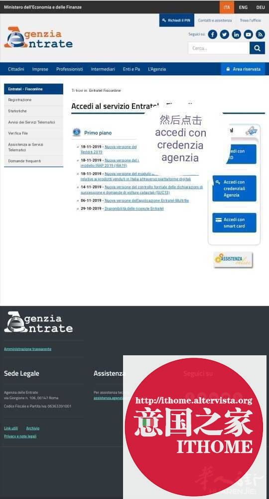 教程:如何在网页电脑操作取消意大利电视税 生活百科 第4张
