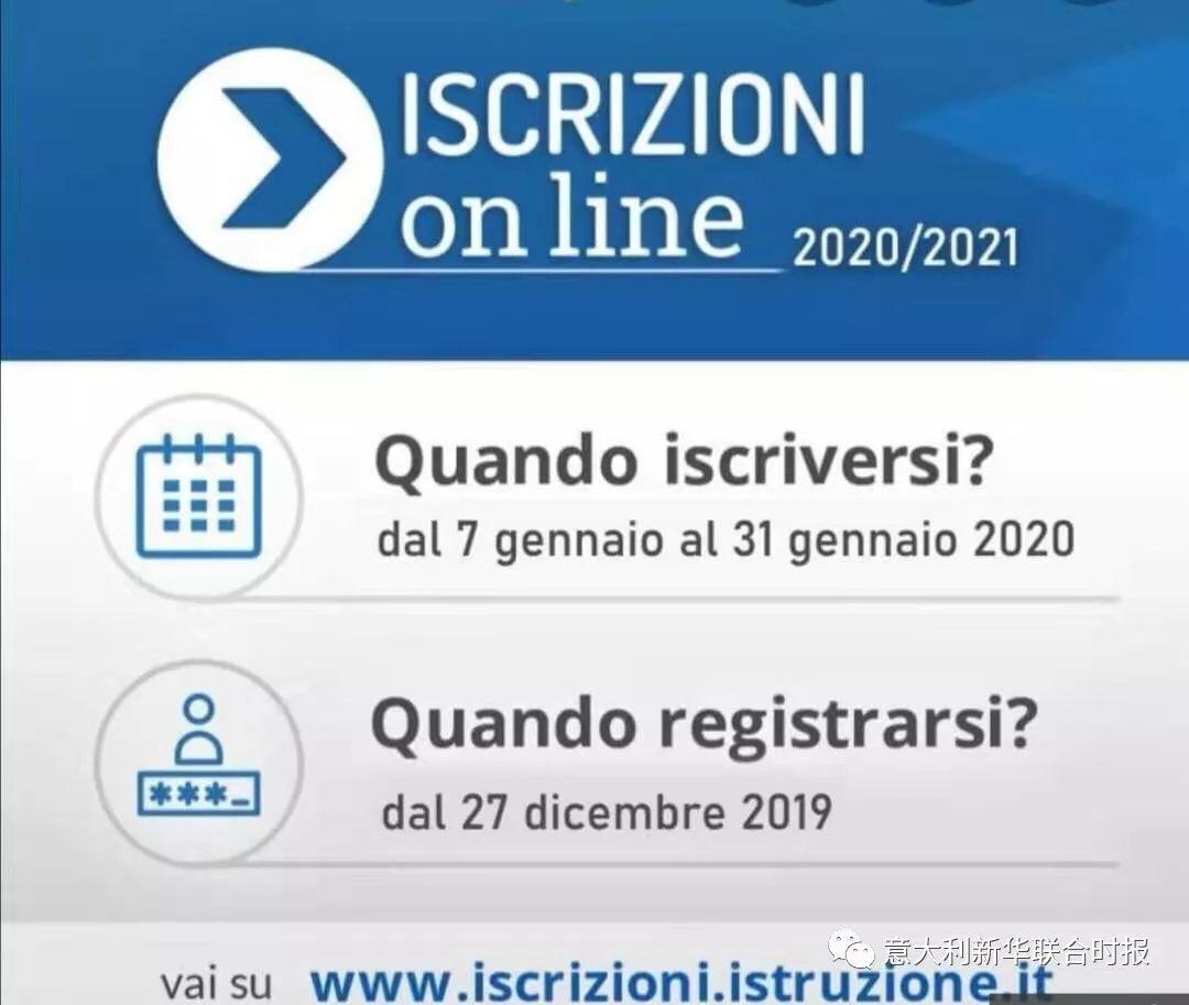 有孩子家长必看:意大利2020/2021学年学校报名注册公布 生活百科 第1张