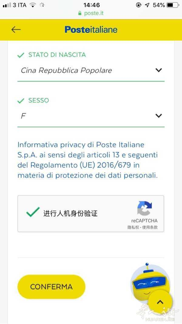 攻略:意大利PostePay邮局卡如何在网站上注册ID 生活百科 第3张