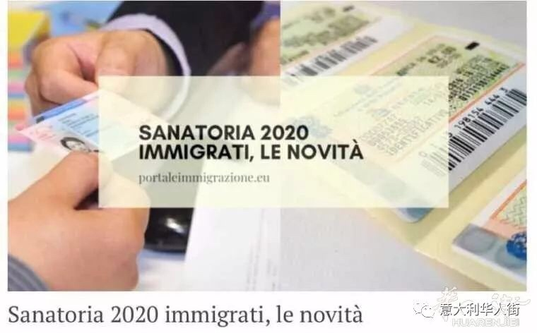 关于意大利2020的大赦,新的移民劳工法将上马?