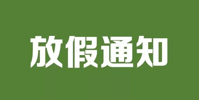关于2020年元旦及春节放假通知 Avviso Chiusura 意国杂烩 第1张