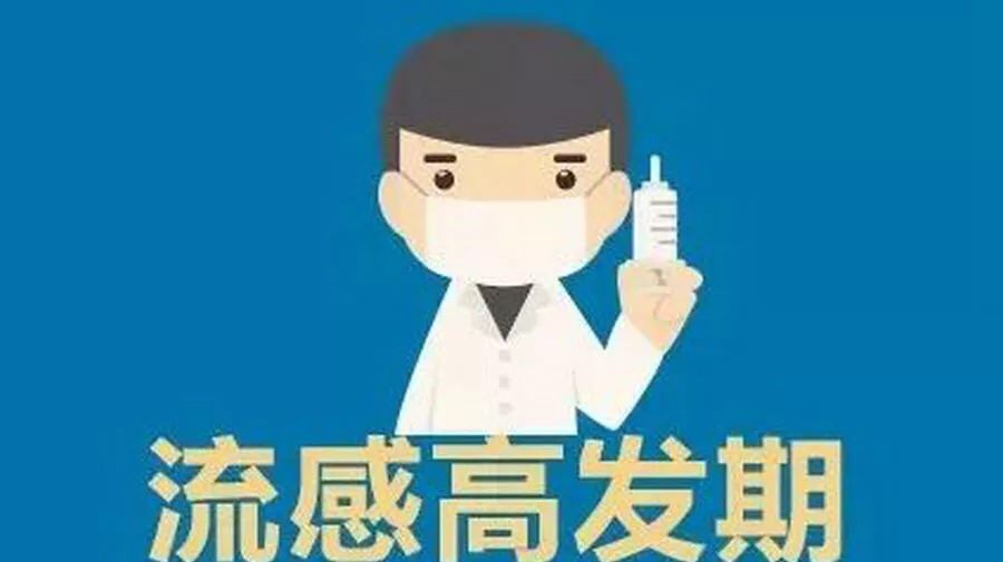 这份意大利流感疫苗注射指南请收藏 生活百科 第1张