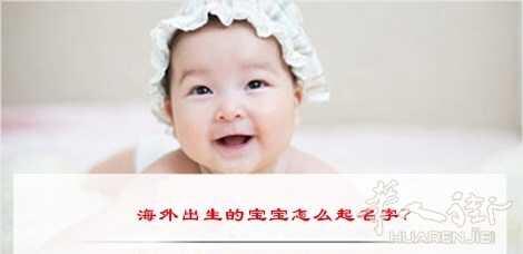 有事说事(二):关于使领馆推行新生儿使用中文拼音名字的规定 生活百科 第1张
