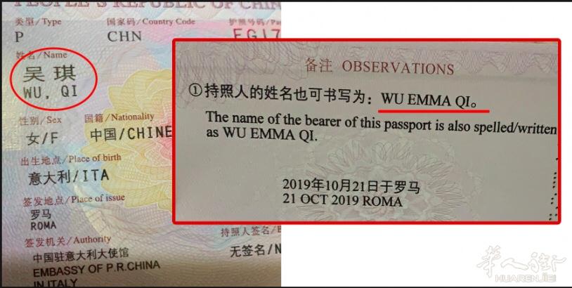 有事说事(二):关于使领馆推行新生儿使用中文拼音名字的规定 生活百科 第3张