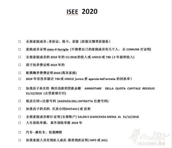 2020年办理ISEE所需要材料 生活百科 第1张