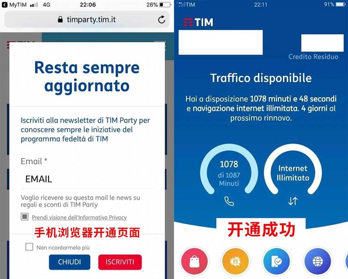 意大利运营商TIM, WIND, VODAFONE免费一个月无限流量,快来速速领取!