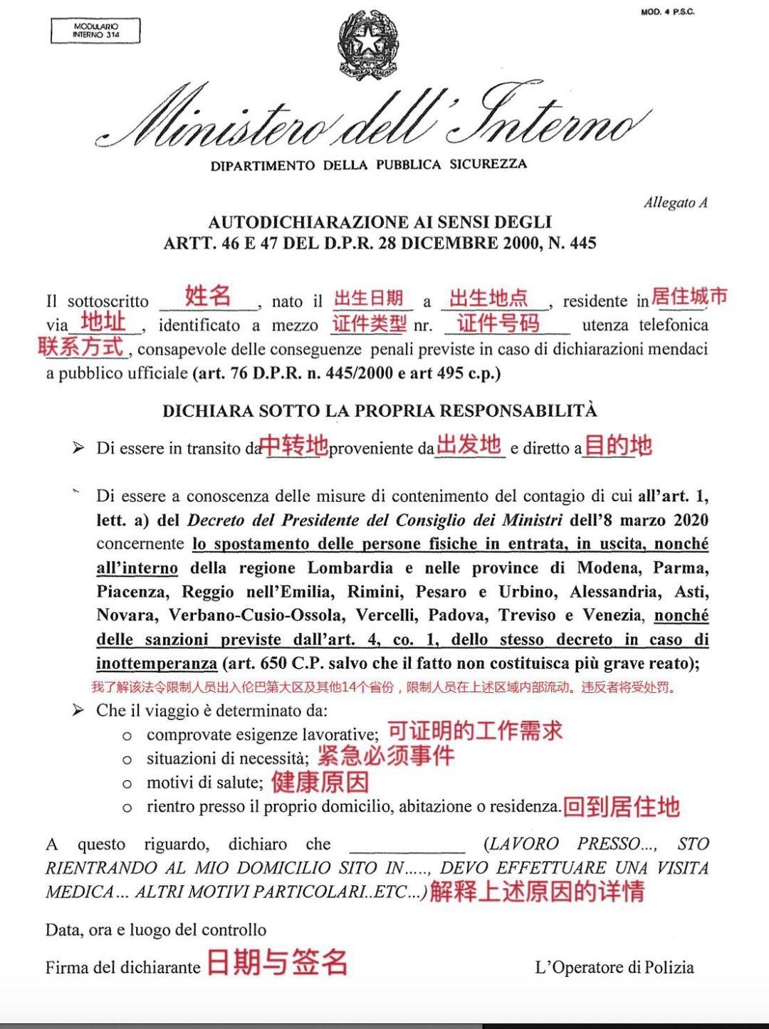 驻意大利使馆   :关于请遵守全意范围内限制出行法令的温馨提示