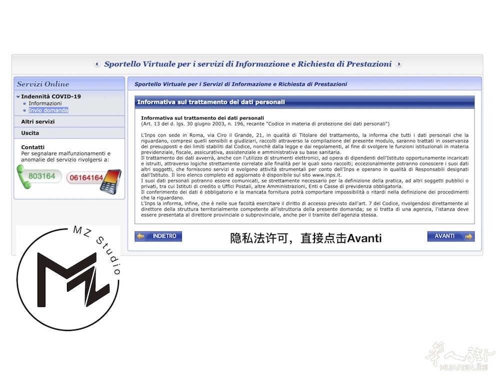 Studio MZ教你在线申请疫情补贴教程 生活百科 第11张