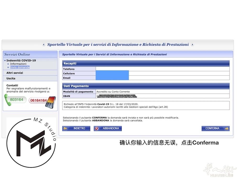 Studio MZ教你在线申请疫情补贴教程 生活百科 第12张