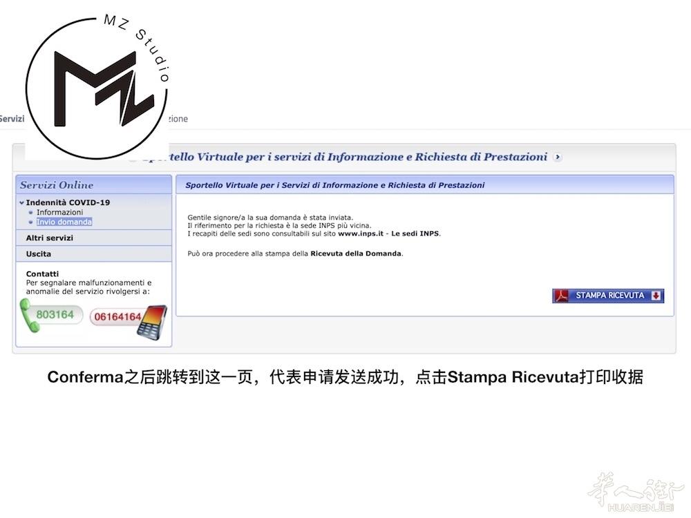 Studio MZ教你在线申请疫情补贴教程 生活百科 第13张