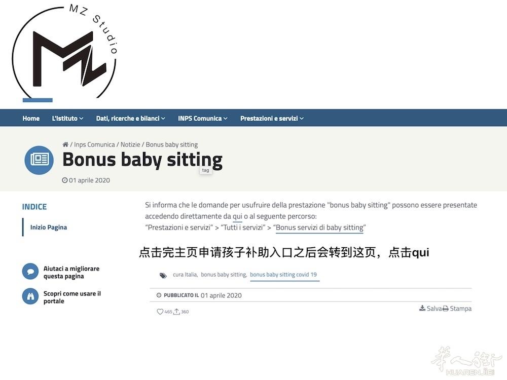 Studio MZ教你在线申请疫情补贴教程 生活百科 第14张