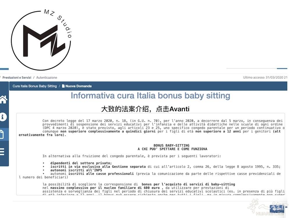 Studio MZ教你在线申请疫情补贴教程 生活百科 第16张