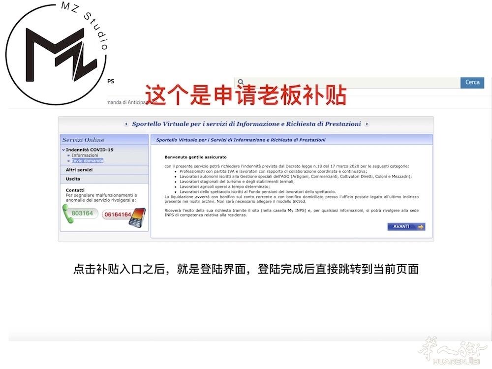 Studio MZ教你在线申请疫情补贴教程 生活百科 第3张