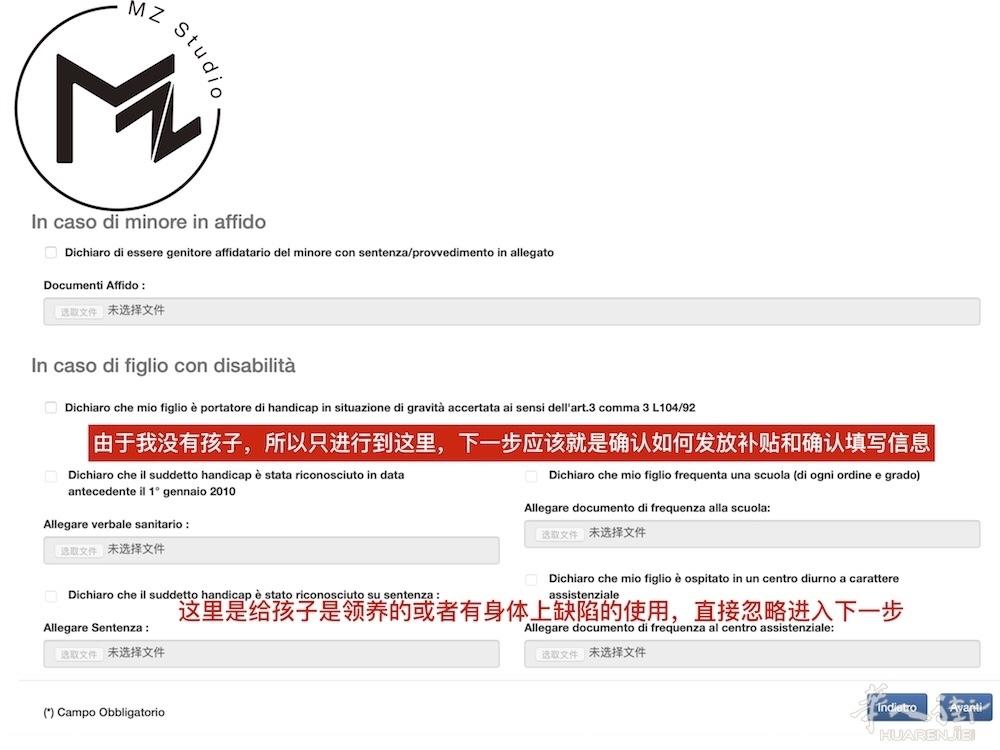Studio MZ教你在线申请疫情补贴教程 生活百科 第21张