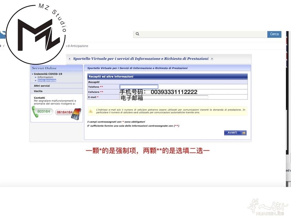Studio MZ教你在线申请疫情补贴教程 生活百科 第4张
