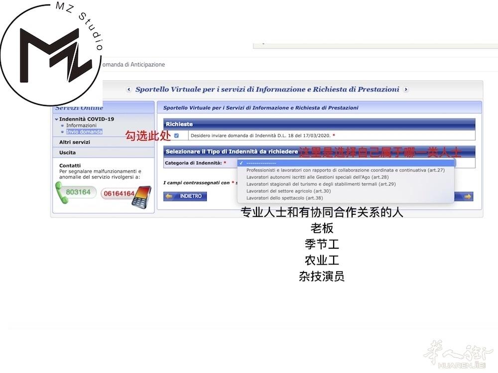 Studio MZ教你在线申请疫情补贴教程 生活百科 第5张