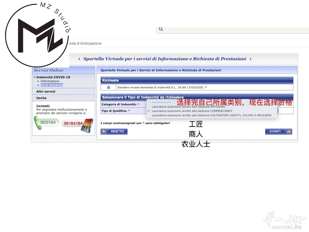 Studio MZ教你在线申请疫情补贴教程 生活百科 第6张