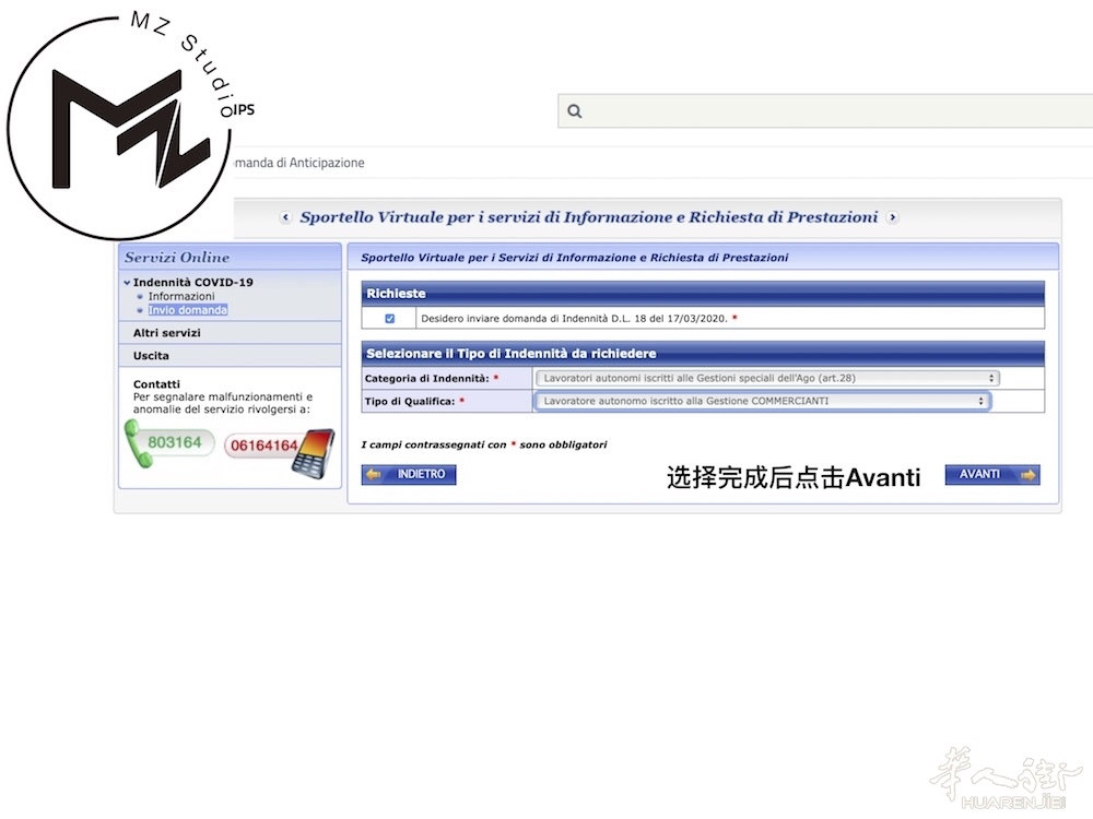 Studio MZ教你在线申请疫情补贴教程 生活百科 第7张