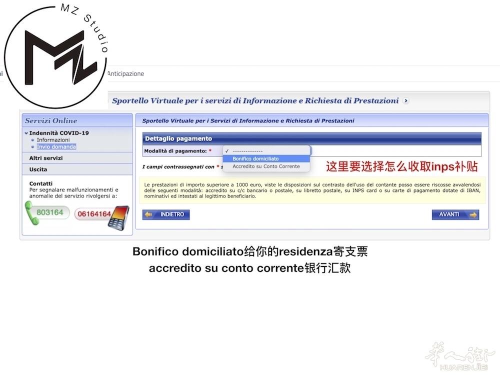 Studio MZ教你在线申请疫情补贴教程 生活百科 第8张