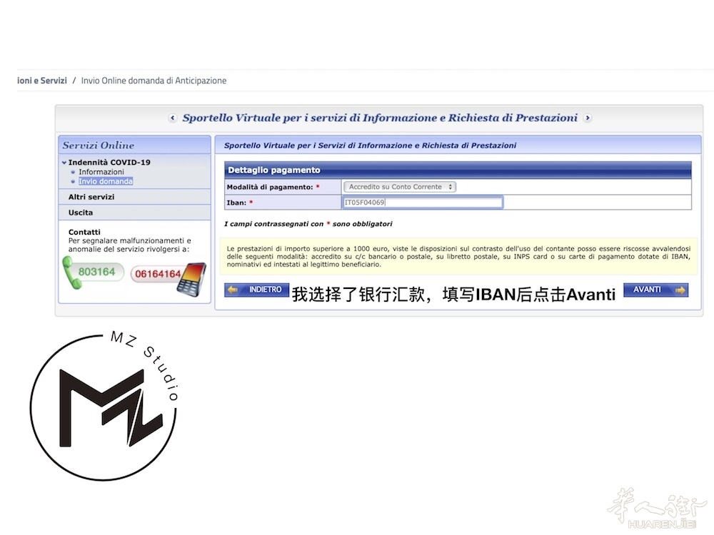 Studio MZ教你在线申请疫情补贴教程 生活百科 第9张