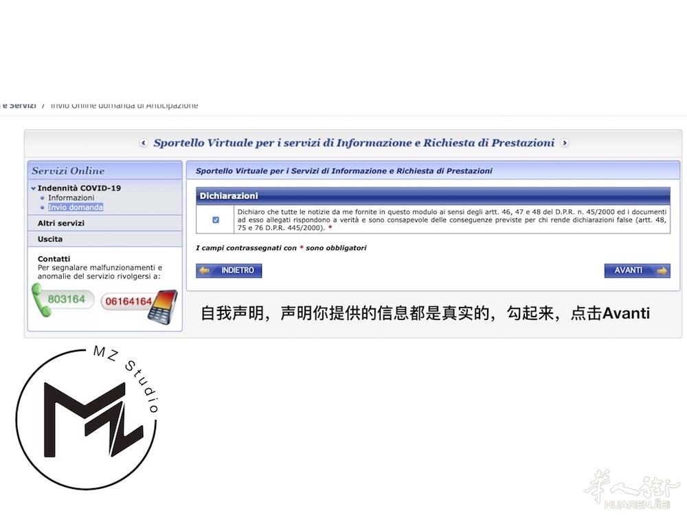 Studio MZ教你在线申请疫情补贴教程 生活百科 第10张