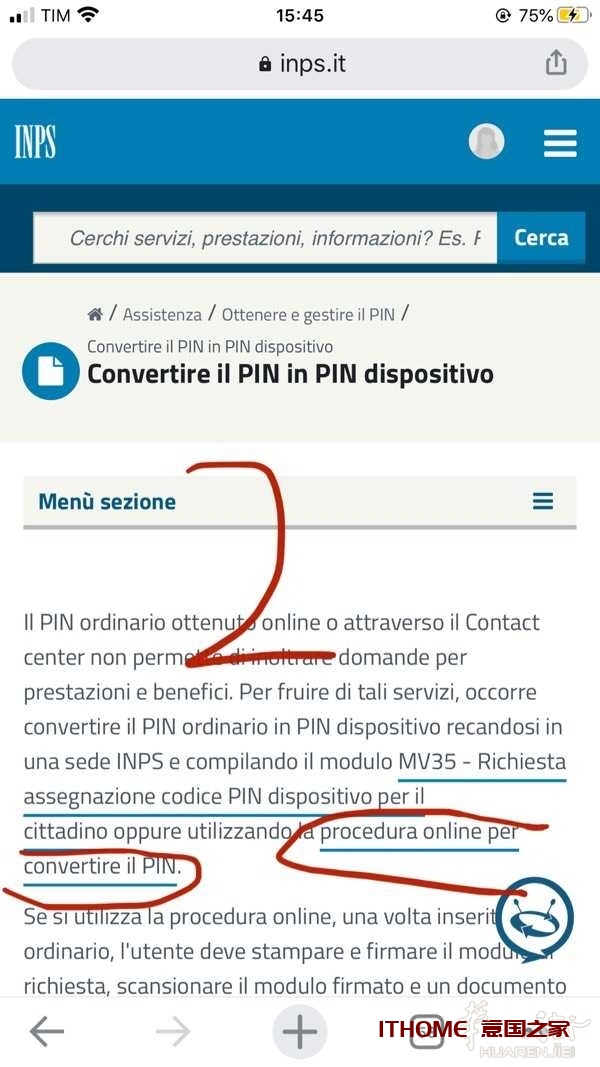教程,inps pin non dispositivo 转换 pin dispositivo