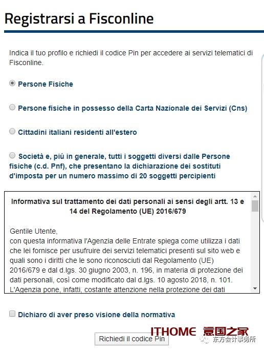 税务局最新通告:开启线上服务! 生活百科 第4张