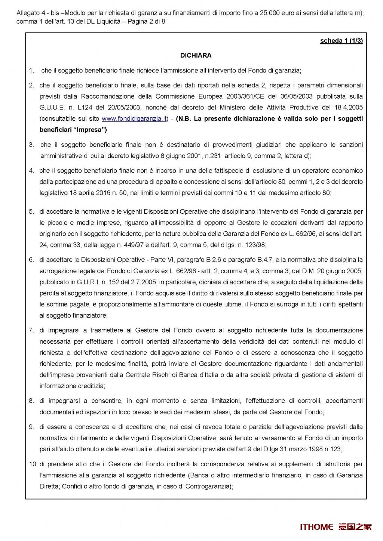 申请2万5欧元国家担保贷款教程
