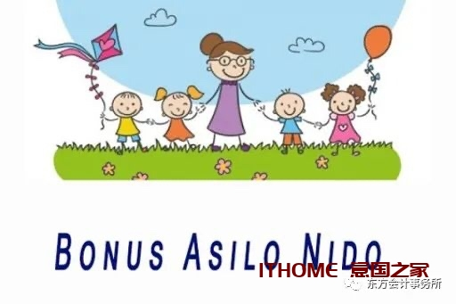 孩子补贴:bonus asilo nido & bonus baby sitting 生活百科 第1张
