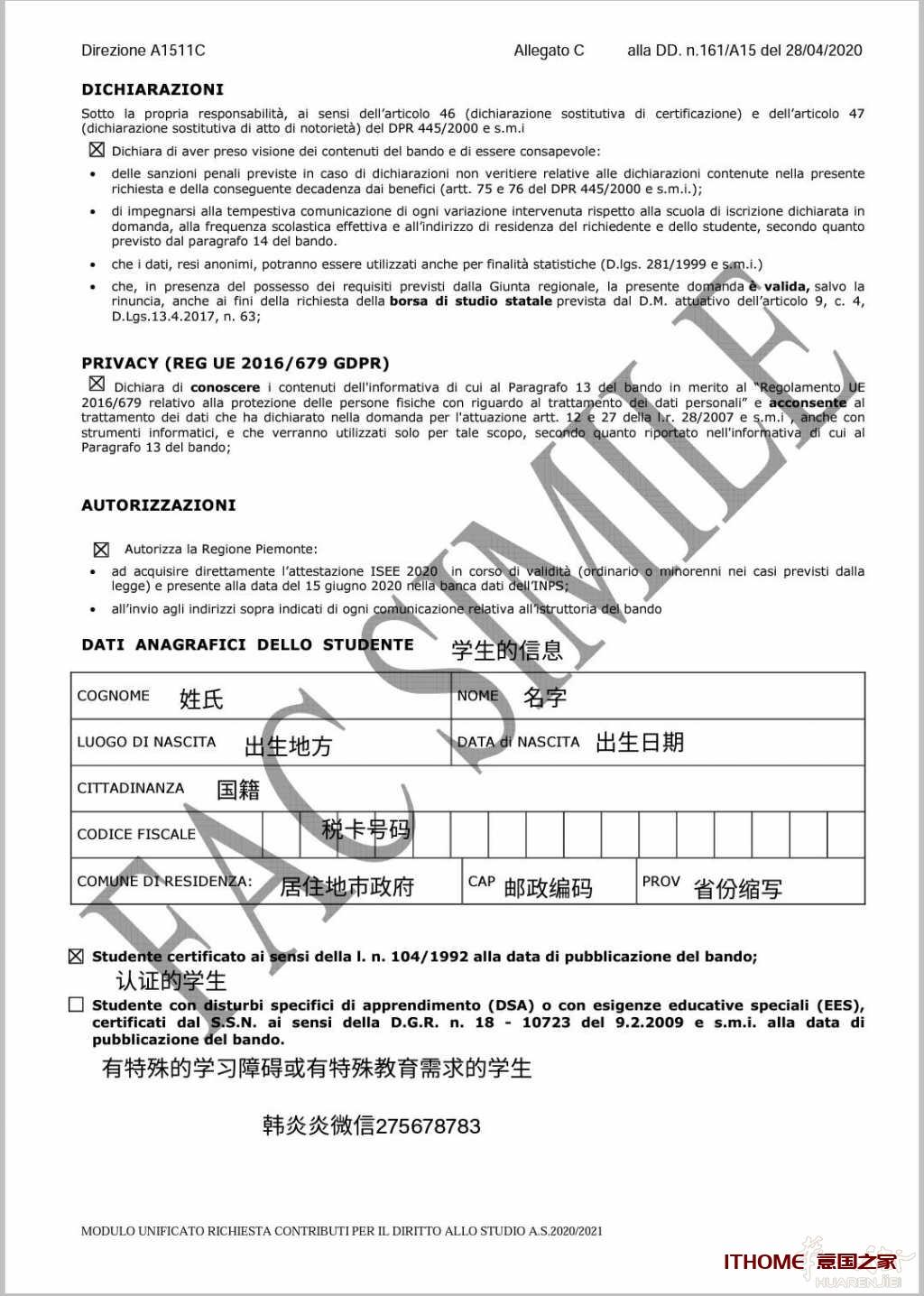 意大利教育补贴2020/2021申请步骤 生活百科 第2张