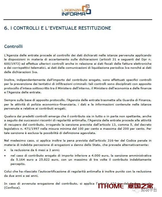 意大利税务局补助金政策出台了! CONTRIBUTO A FONDO PERDUTO 税务局补助金