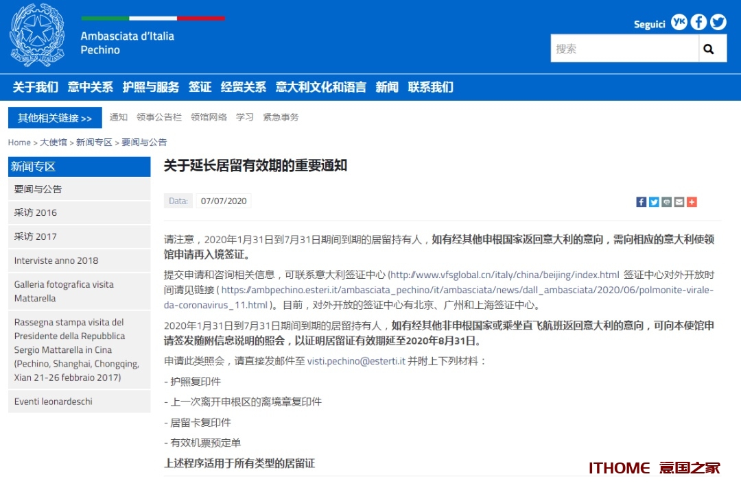意使馆7月7日更新:过期居留申根国返意需再入境签证,直飞可申请照会 意国杂烩 第2张