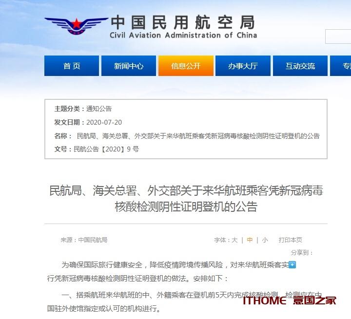 民航局:回国航班乘客须登机前5天内完成核酸检测! 意国新闻 第1张