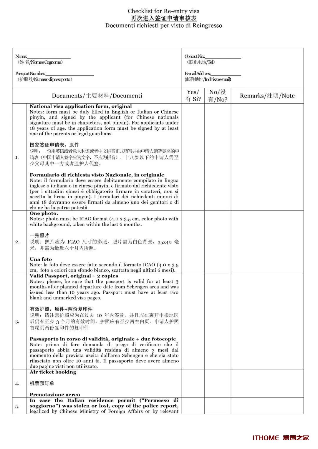 意使馆7月7日更新:过期居留申根国返意需再入境签证,直飞可申请照会 意国杂烩 第5张