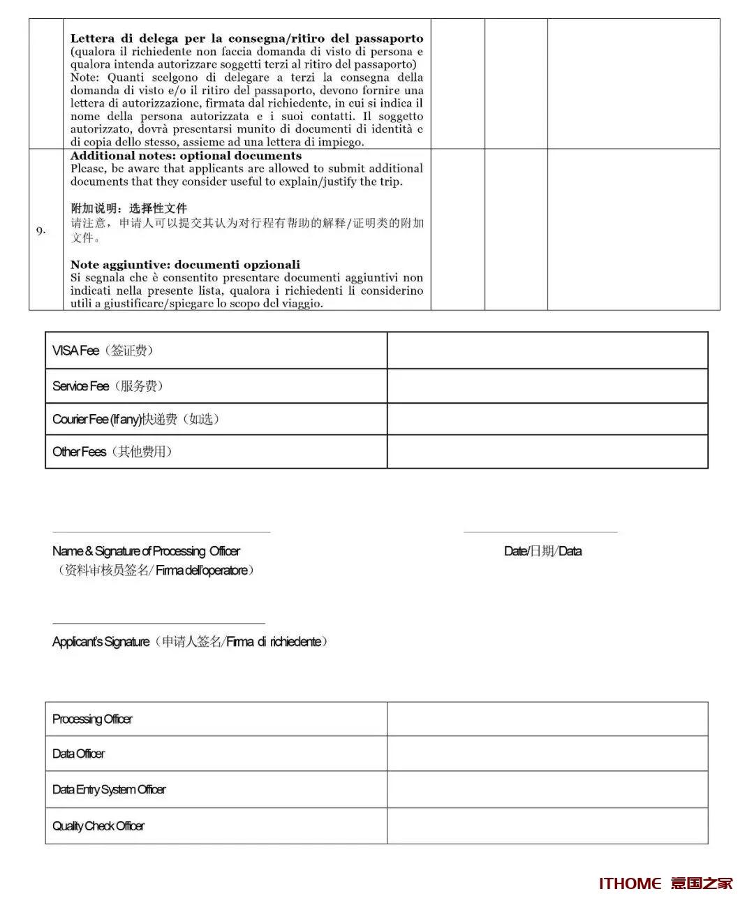意使馆7月7日更新:过期居留申根国返意需再入境签证,直飞可申请照会 意国杂烩 第7张