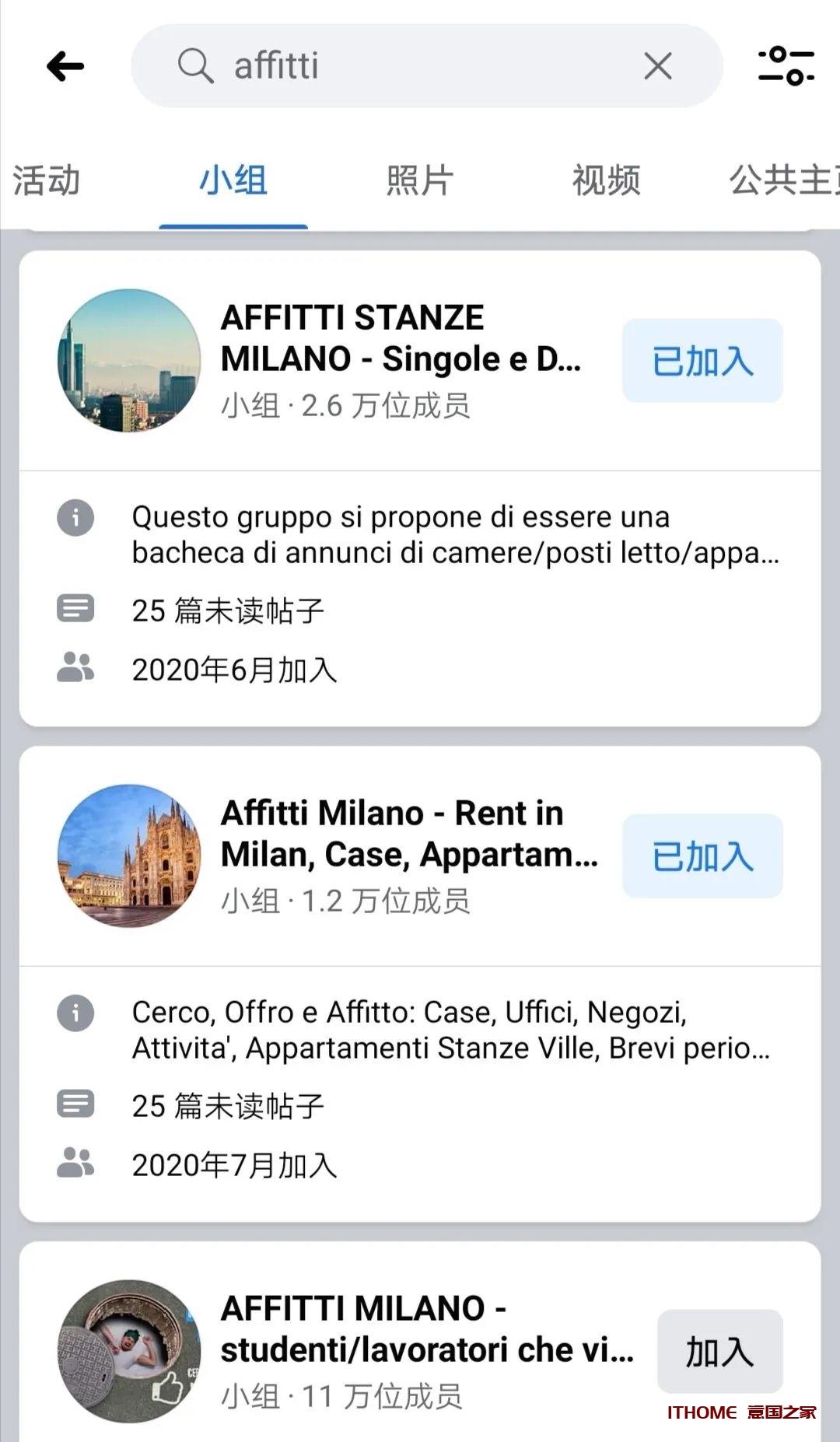 福利来啦!在意大利留学的学姐给你支招,让你不走弯路,轻松租到心仪的房子! 生活百科 第9张
