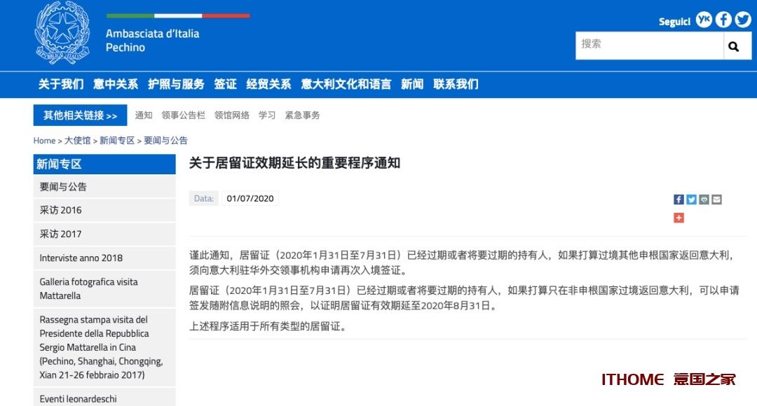 驻华使馆7.1更新所有类型过期和即将过期居留的照会发放规则 意国新闻 第1张