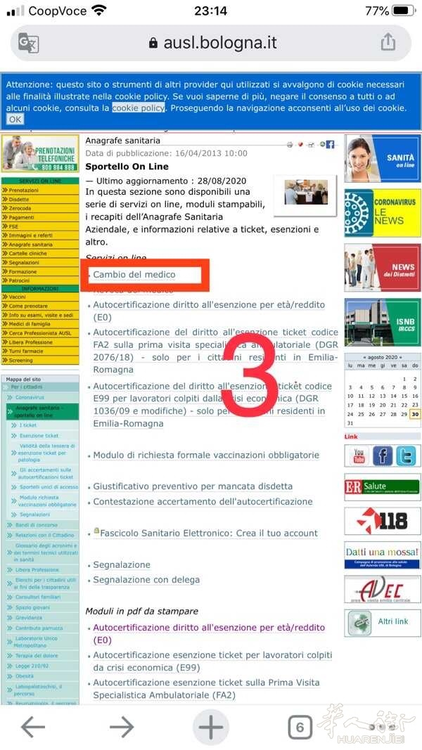 bologna市,生活实用贴,网上申请换家庭医生, 生活百科 第3张