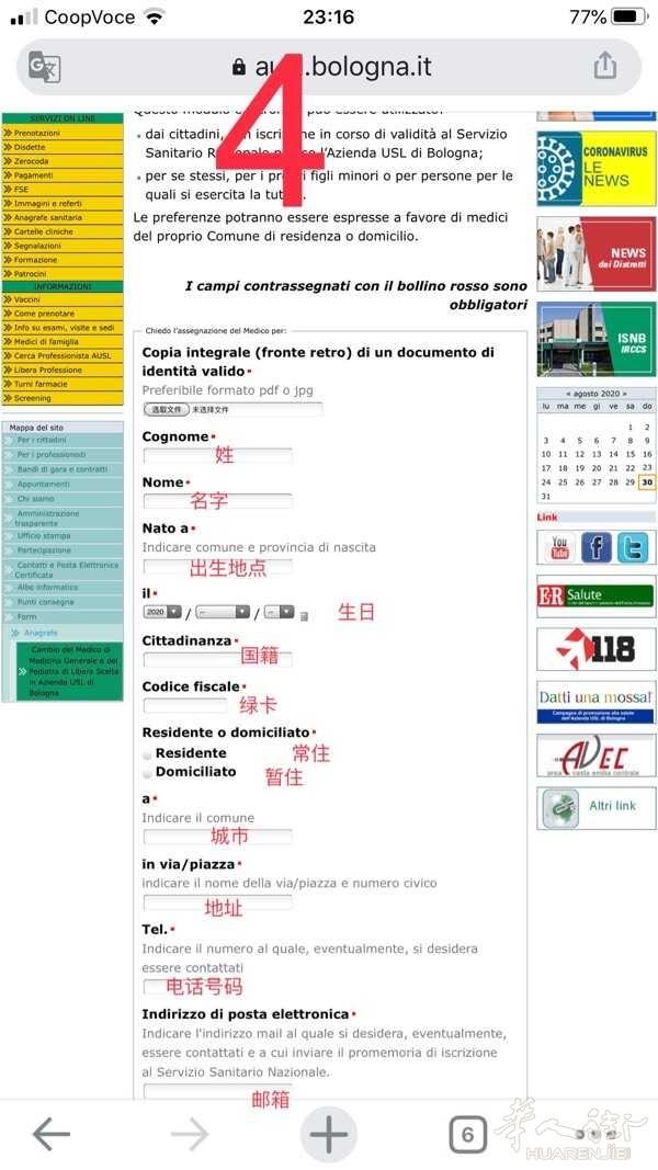 bologna市,生活实用贴,网上申请换家庭医生, 生活百科 第4张