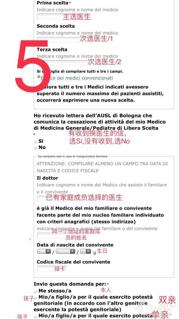 bologna市,生活实用贴,网上申请换家庭医生, 生活百科 第5张