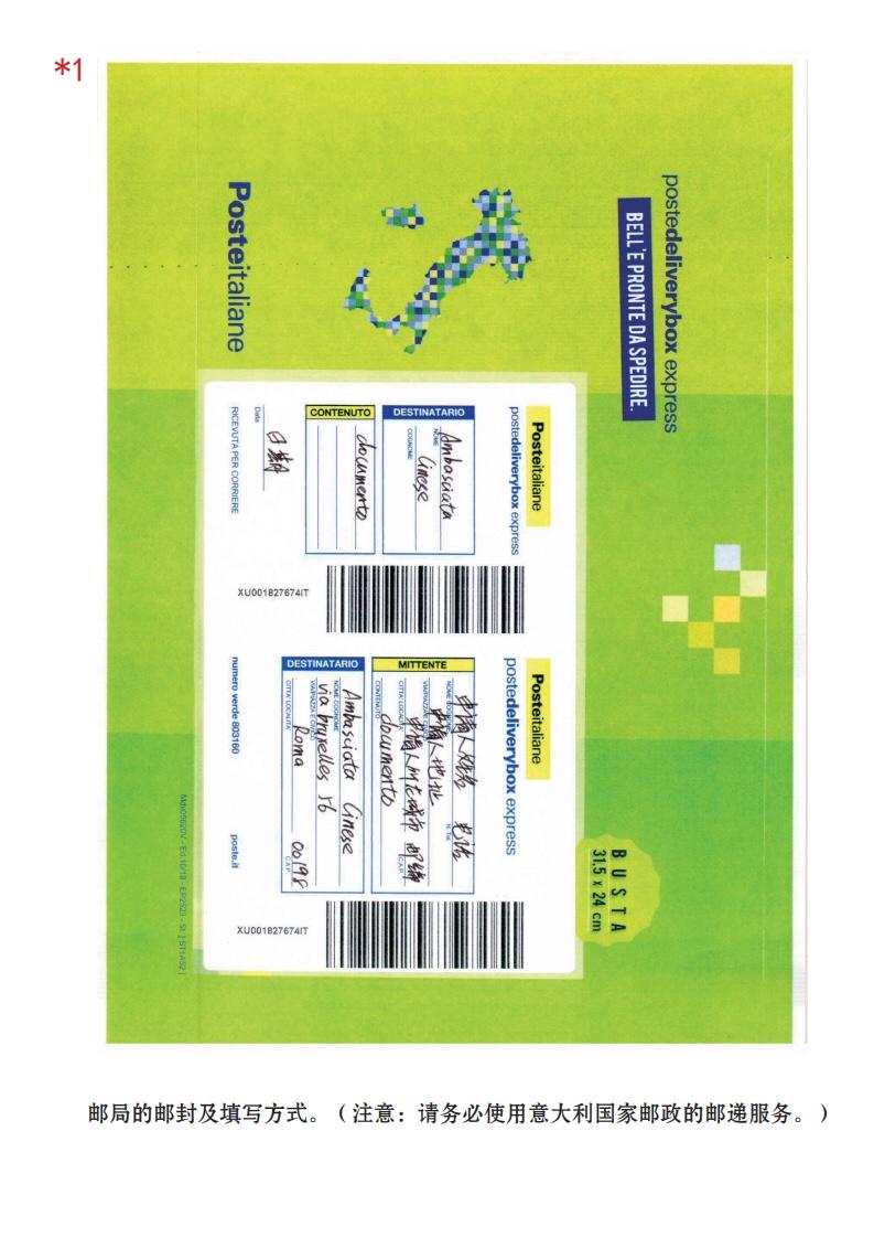 旅意侨胞如何通过邮递方式办理新生儿护照?往这看! 生活百科 第11张
