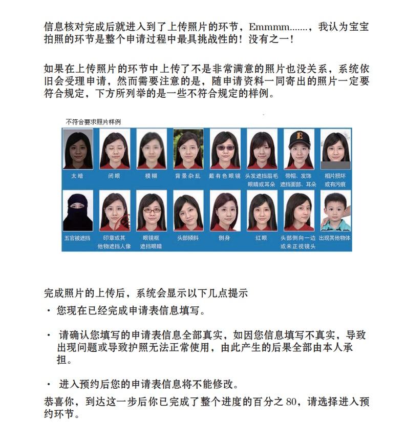 旅意侨胞如何通过邮递方式办理新生儿护照?往这看! 生活百科 第7张