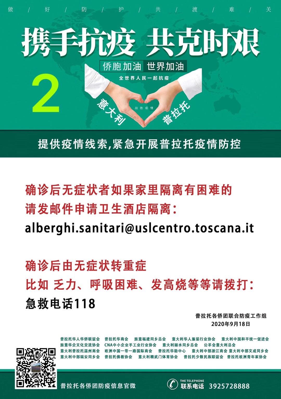 意大利普拉多侨胞感染病患信息-累计确诊:41人 (截止2020年9月23号更新)( 每日更新) 意国杂烩 第8张