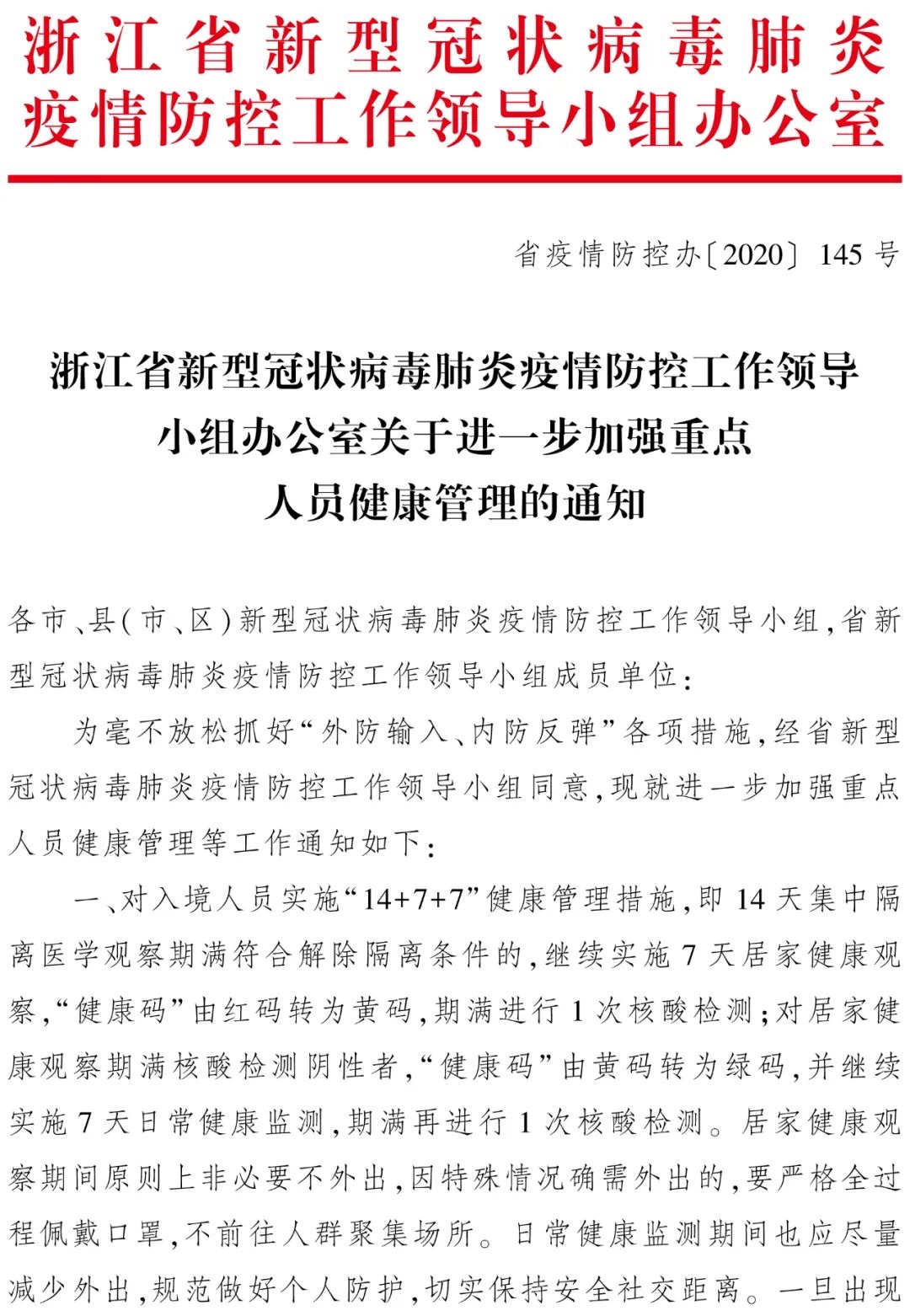 """(提醒)华人回国请注意!新政策: """"回国隔离14+7+7""""! 意国新闻 第1张"""