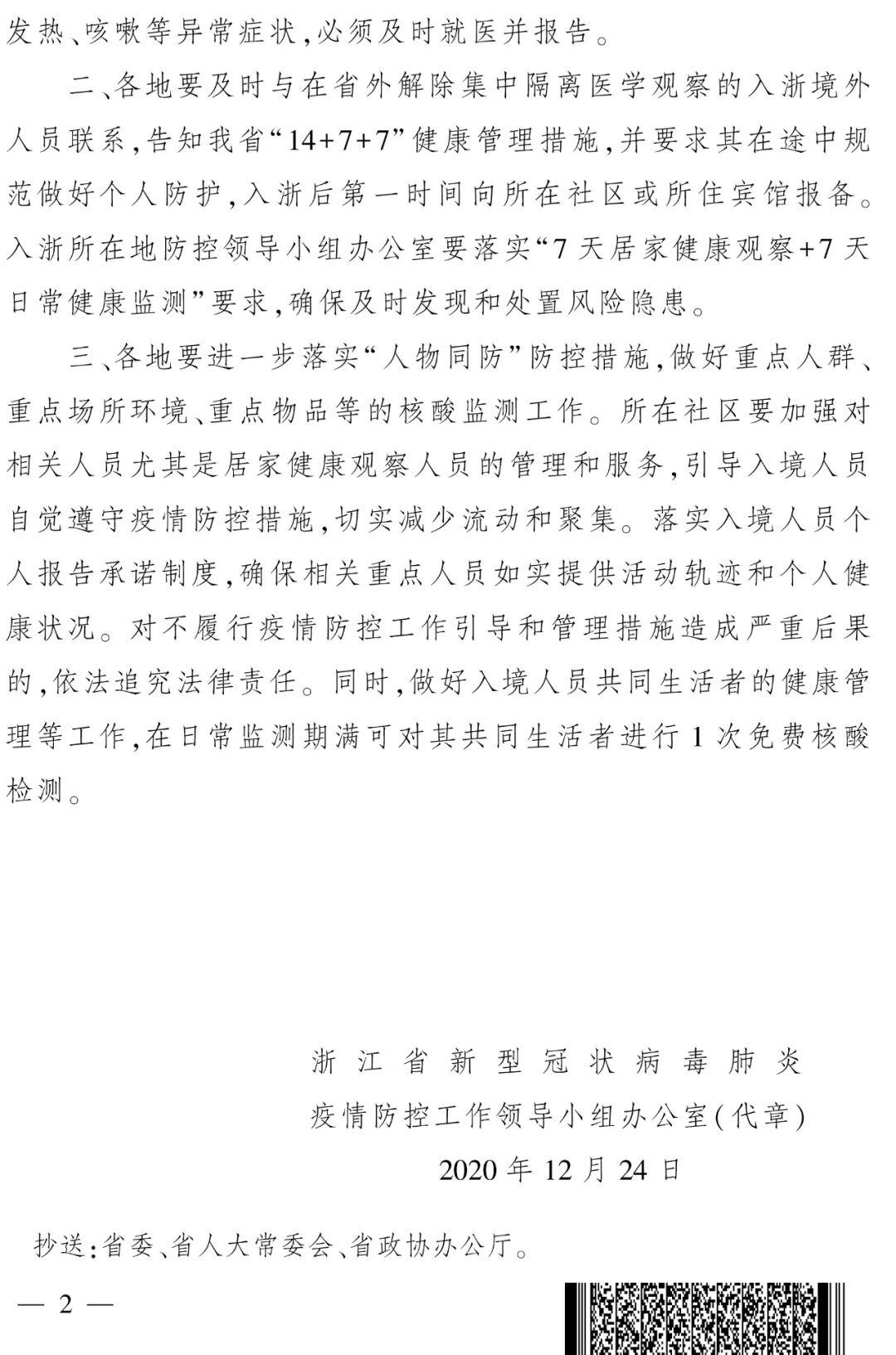 """(提醒)华人回国请注意!新政策: """"回国隔离14+7+7""""! 意国新闻 第2张"""